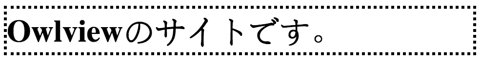 border-styleの表示例