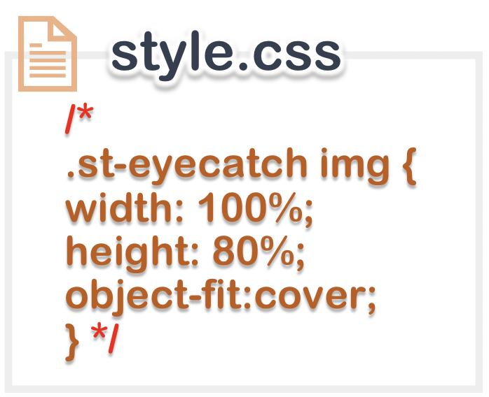 cssソースコードをコメントアウトする